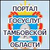 Госуслуги - Тамбов