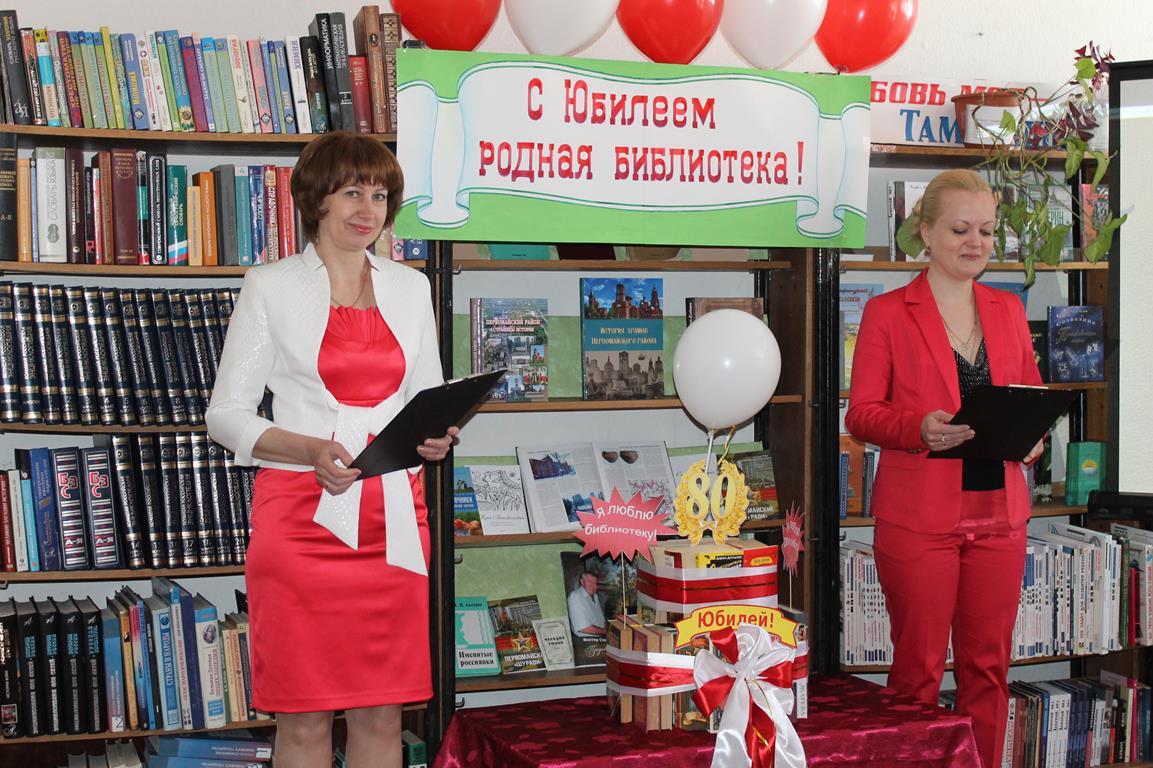 белеве поздравление реабилитационному центру от библиотек нее неизменно